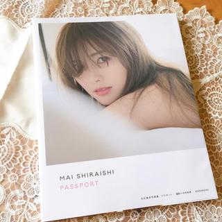 ノギザカフォーティーシックス(乃木坂46)の白石麻衣写真集 パスポート(アイドルグッズ)