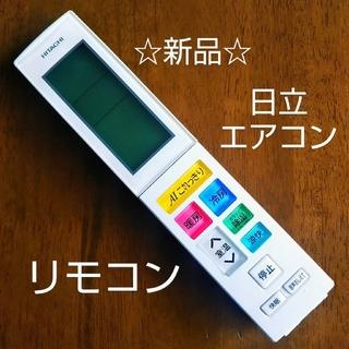 日立 - 日立エアコン リモコン