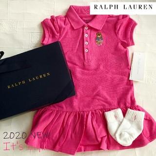 Ralph Lauren - 定番 12m80cm  ラルフローレン コットン メッシュ ベア ピンク