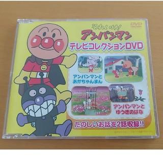 アンパンマン(アンパンマン)のそれいけ!アンパンマン テレビコレクションDVD(キッズ/ファミリー)