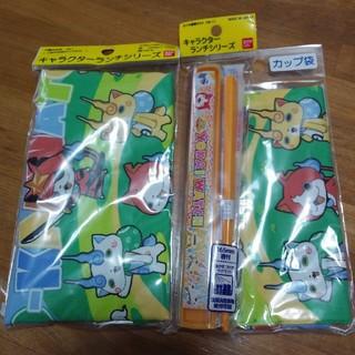 バンダイ(BANDAI)の☆妖怪ウォッチ ランチ巾着・コップ袋・お箸セット☆(ランチボックス巾着)