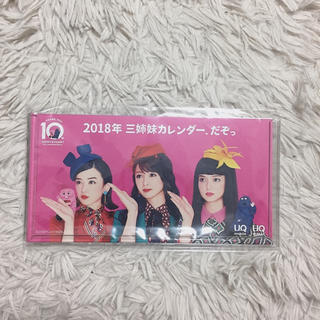 UQ Mobile カレンダー 三姉妹 CM