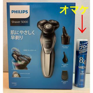 フィリップス(PHILIPS)のPHILIPS S5941/27(オマケ付き)(メンズシェーバー)