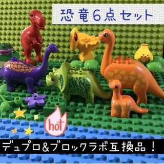 LEGO レゴ デュプロ&ブロックラボ 互換★恐竜の仲間【6点セット】