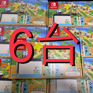 ニンテンドースイッチ(Nintendo Switch)の新品 Nintendo Switch あつまれ どうぶつの森セット 6台セット(携帯用ゲーム機本体)