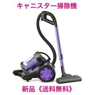 【セール品】キャニスター掃除機 限定1個 定価13000円(掃除機)