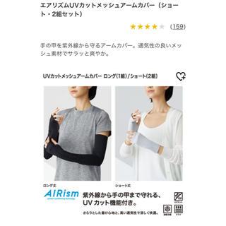 ユニクロ(UNIQLO)のエアリズムUVカットメッシュアームカバー(手袋)