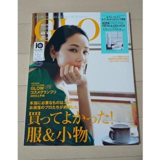 タカラジマシャ(宝島社)の美品  GLOW   8月号(ファッション)