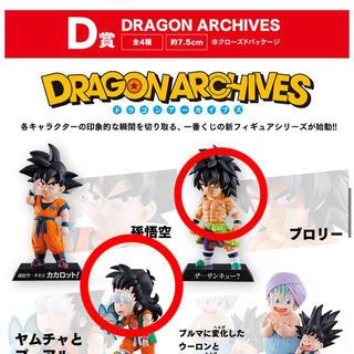 ドラゴンボール - ドラゴンボール 一番くじ D賞ドラゴンボールアーカイブス  2種セット