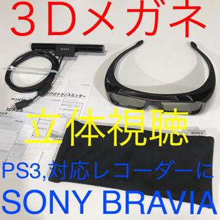 SONY - ソニー 3Dメガネ トランスミッター 液晶テレビブルーレイレコーダープレイヤーに