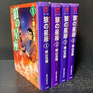 コウダンシャ(講談社)の狼の星座 文庫版 全巻 全4巻セット 横山光輝(全巻セット)