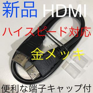 HDMIケーブル 1m【PS4、任天堂スイッチ、ブルーレイプレイヤー等に!】