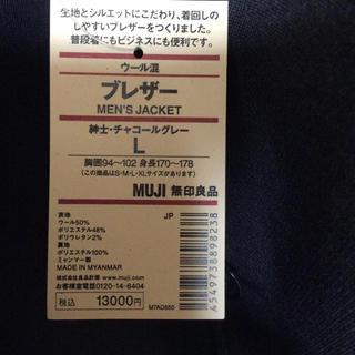 ムジルシリョウヒン(MUJI (無印良品))の無印 ブレザー ジャケット 新品(テーラードジャケット)