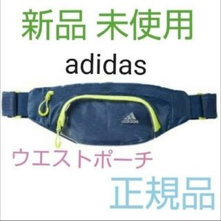 adidas - adidas ウエストポーチ ランニングバッグ