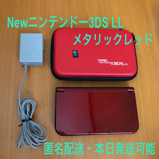 ニンテンドー3DS - 〜即日発送・匿名配送〜 Newニンテンドー3DS LL メタリックレッド