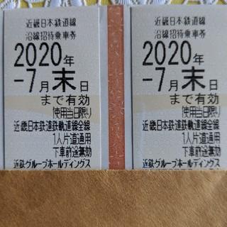 近鉄株主優待乗車券 2枚セット 2020年7月末日迄有効 近畿日本鉄道 株主優待