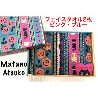 西川 - 新品【箱なし発送】マタノアツコ フェイスタオル2枚 ピンクブルー 猫とバラ 黒猫
