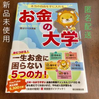 アサヒシンブンシュッパン(朝日新聞出版)のランチタイムセール!本当の自由を手に入れるお金の大学 @リベ大(ビジネス/経済)