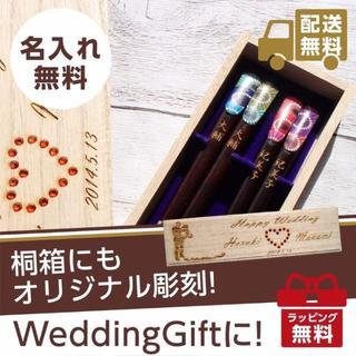 結婚祝い♪ 名入れ夫婦箸 和傘 桐箱セット(カトラリー/箸)