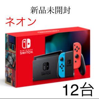 ニンテンドースイッチ(Nintendo Switch)のニンテンドースイッチ ネオン カラー 12台 任天堂(家庭用ゲーム機本体)