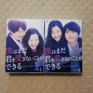 僕はまだ君を愛さないことができる DVD-BOX1・2 DVD各5枚組(TVドラマ)