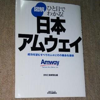 アムウェイ(Amway)の図解日本アムウェイ ひと目でわかる!(ビジネス/経済)