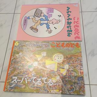 こどものとも 絵本2冊セット スーパーてるてる へらへらおじさん(絵本/児童書)