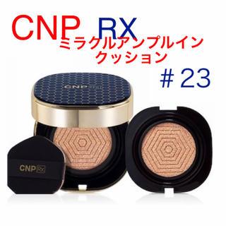 CNP - CNP RX SKIN レジュバネイティングミラクルクッション #23