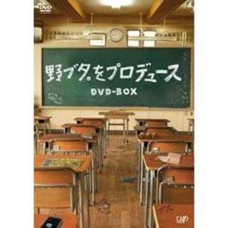 野ブタ。をプロデュースDVD-BOX(TVドラマ)
