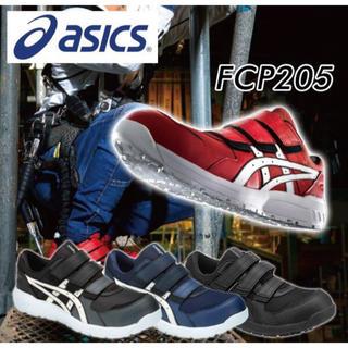 asics - asics 安全靴 26.5