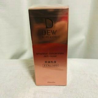 デュウ(DEW)のカネボウ DEWスペリアエマルジョン コンセントレート とてもしっとり 乳液(乳液/ミルク)