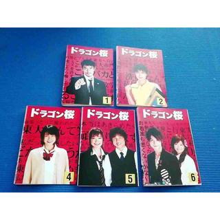 DVD ドラゴン桜 5本セット 阿部寛 長谷川京子 山下智久(TVドラマ)