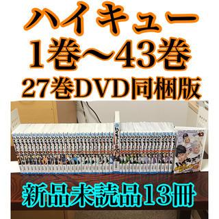ハイキュー 全巻 1巻〜43巻 + 27巻DVD同梱版 漫画 送料無料