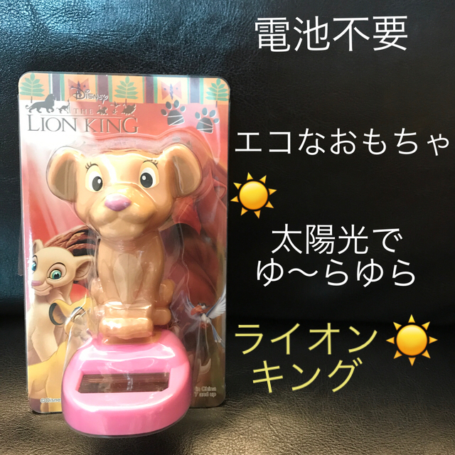 Disney(ディズニー)の電池不要  Disney ライオンキング ゆらゆらソーラーマスコット ナラ エンタメ/ホビーのおもちゃ/ぬいぐるみ(キャラクターグッズ)の商品写真