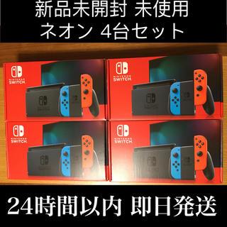 ニンテンドースイッチ(Nintendo Switch)のクッション様専用 ネオン4台 グレー4台 合計8台セット(家庭用ゲーム機本体)