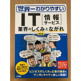 世界一わかりやすいIT「情報サ-ビス」業界のしくみとながれ 第5版(ビジネス/経済)