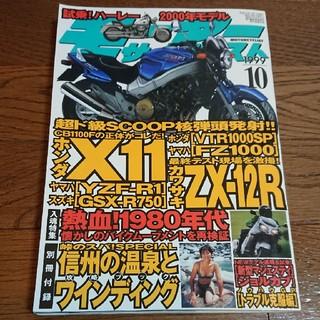 モーターサイクリスト 1999年10月号 (車/バイク)