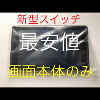 ニンテンドースイッチ(Nintendo Switch)の新型 ニンテンドースイッチ 本体 本体のみ Nintendo Switch(家庭用ゲーム機本体)