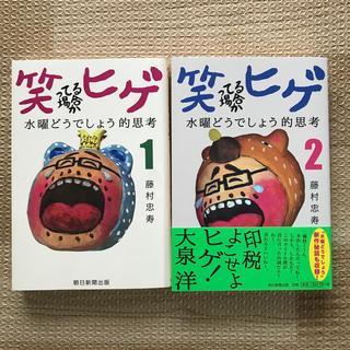 アサヒシンブンシュッパン(朝日新聞出版)の笑ってる場合かヒゲ 水曜どうでしょう的思考 1巻と2巻(アート/エンタメ)
