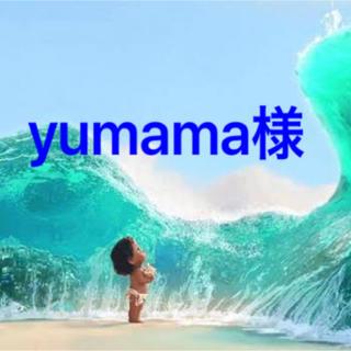 yumama様専用(パック/フェイスマスク)