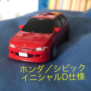ホンダ(ホンダ)のイニシャルD シビック ホンダ 車模型 ミニカー 頭文字D 漫画 アニメ 玩具(ミニカー)