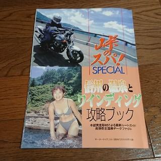 モーターサイクリスト1999年10月号別冊付録  峠のスパspecial(車/バイク)