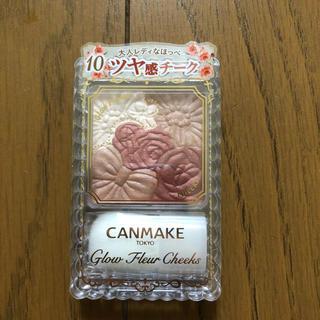 キャンメイク(CANMAKE)のキャンメイク(CANMAKE) グロウフルールチークス 10(6.1g)(チーク)
