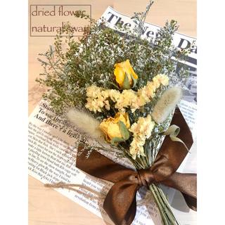 イエロー ドライフラワー スワッグ ブーケ 花束 誕生日 プレゼント 贈り物(ドライフラワー)