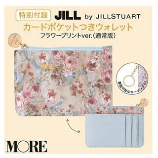 ジルバイジルスチュアート(JILL by JILLSTUART)のMORE モア 8月号 付録(コインケース)