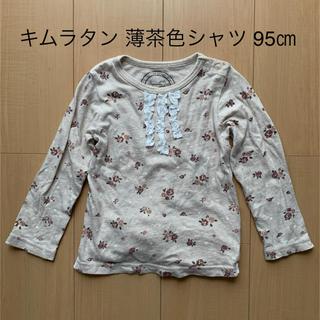 Biquette - キムラタン biquette 薄茶色デザインシャツ 95㎝