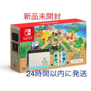 ニンテンドースイッチ(Nintendo Switch)の任天堂Switch本体 あつまれどうぶつの森(家庭用ゲーム機本体)