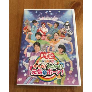 NHK「おかあさんといっしょ」スペシャルステージ からだ!うごかせ!元気だボーン(キッズ/ファミリー)