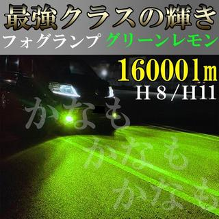 最新《H8/H11 アップルグリーンレモン》爆光フォグランプ16000lm