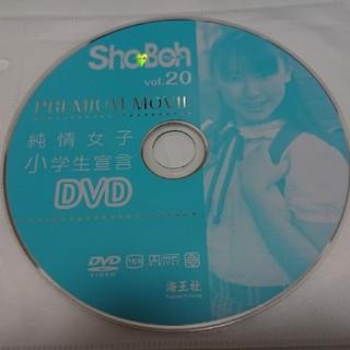ジュニアアイドル雑誌の付録 Sho→Boh vol.20 DVDのみ(アイドル)